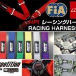 FIA公認 レーシングハーネス